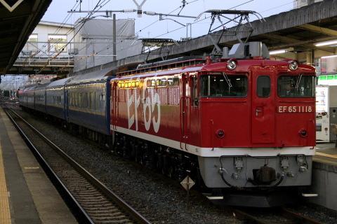 【JR東】EF65-1118+24系6両 乗務員訓練