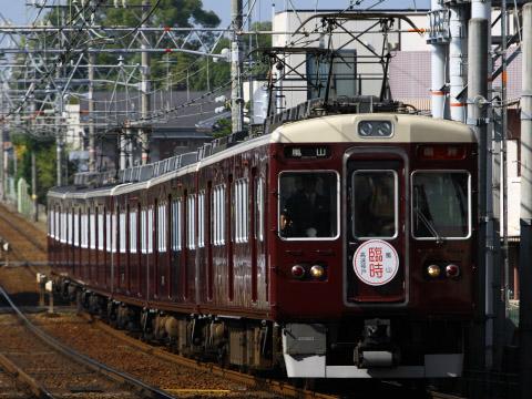 【阪急】7000系使用 嵐山線直通臨時列車運転