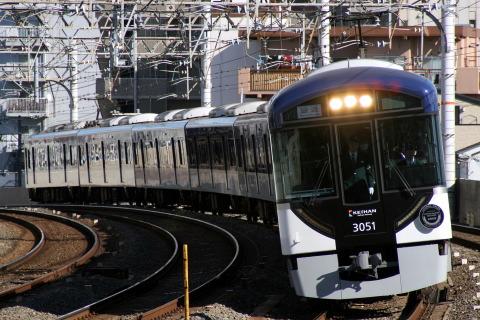 【京阪】3000系3001F使用の団体臨時列車