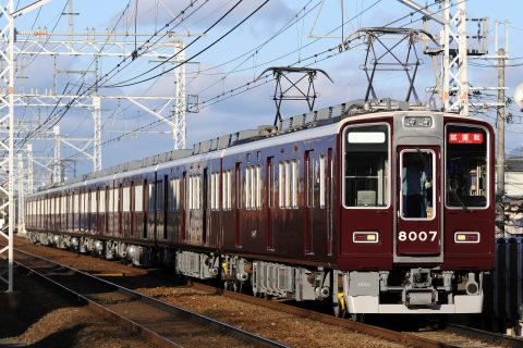【阪急】8000系8007F試運転