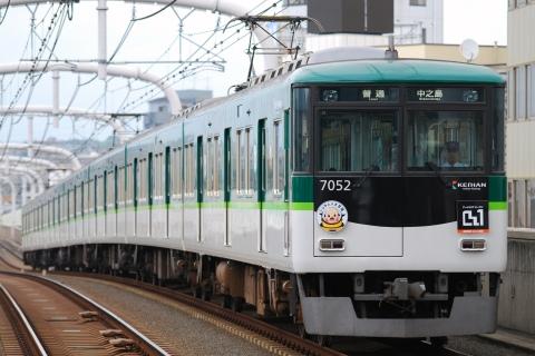 【京阪】7000系7002Fに水都大阪2009ラッピング