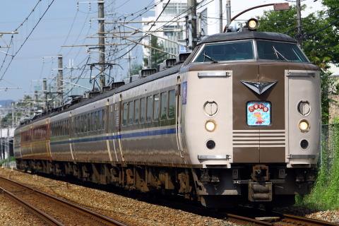 【JR西】183系700番代 「恐竜列車ちーたん号」運転