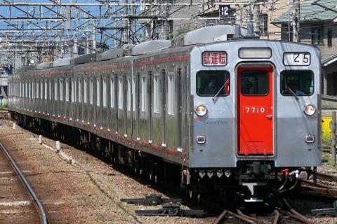 【相鉄】7710F性能確認試運転実施