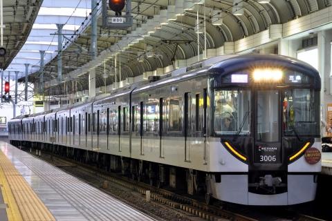 【京阪】淀駅下り線高架化に伴うダイヤ修正実施