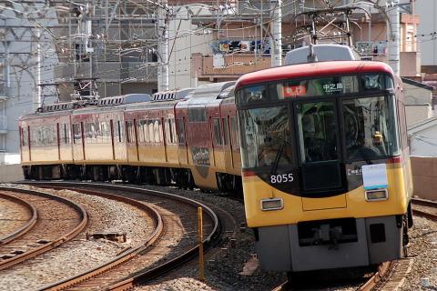 【京阪】シルバーウィーク多客対応による臨時列車運転