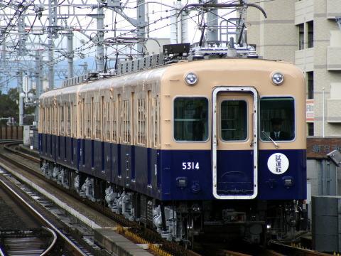 【阪神】5000系5314F+5143F 出場試運転