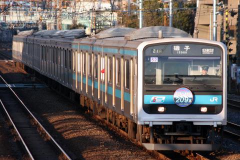 【JR東】京浜東北・根岸線209系 運行終了