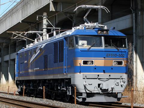 【JR東】EF510-502 試運転(26日)