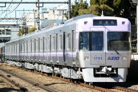 【京王】1000系1783F 試運転
