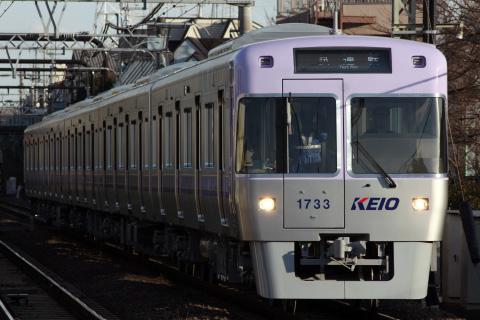 【京王】1000系1783F 試運転(27日)