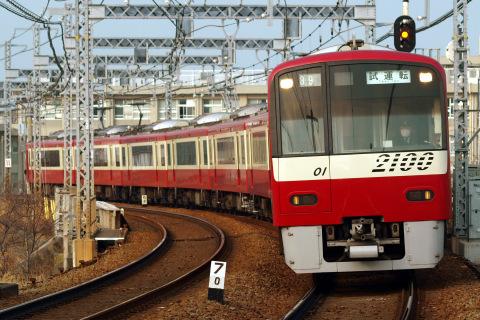 【京急】2100形2101編成試運転