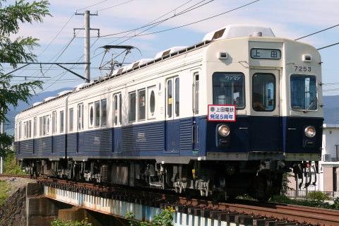 【上田】7200系 発足5周年ヘッドマーク掲出