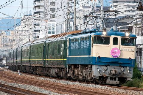 【JR西】24系「トワイライトEXP」編成使用 団体臨時列車運転
