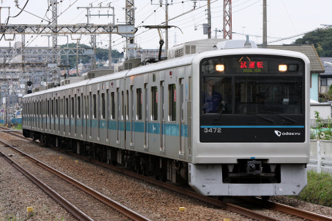 【小田急】3000形3272F(6連) 性能確認試運転