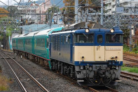 【JR東】485系タカTG10編成『やまなみ』 EF64-1032牽引で新前橋へ