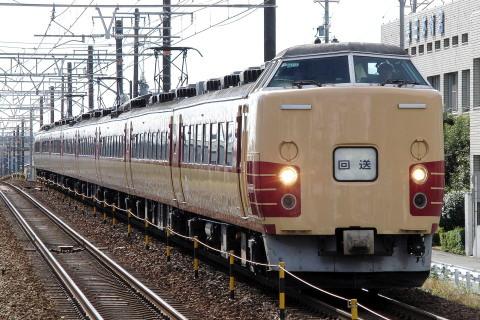 【JR東】183系チタH81編成 団体臨時列車