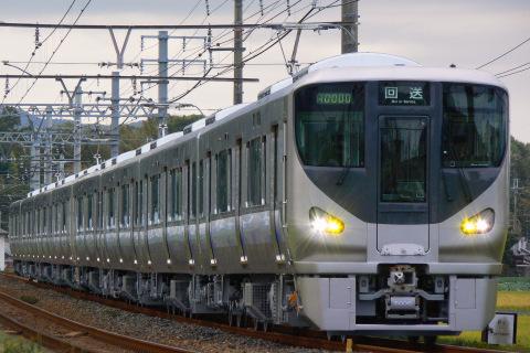 【JR西】225系5000番代 日根野へ回送