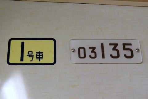 【メトロ】03系号車変更、LED一部交換
