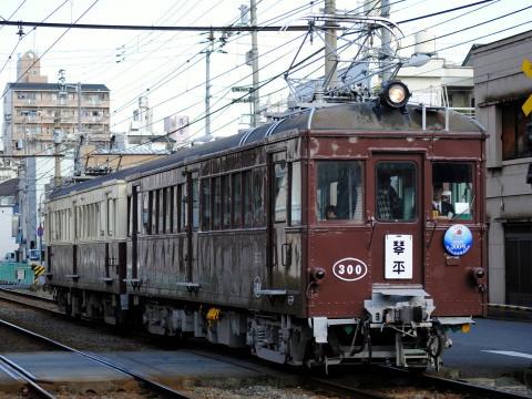 【琴電】ことでんレトロ特別運行(2010年11月)