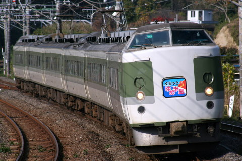 【JR東】183/189系ナノN101編成使用 「ぐるっとゆめ半島号」運転(28日)