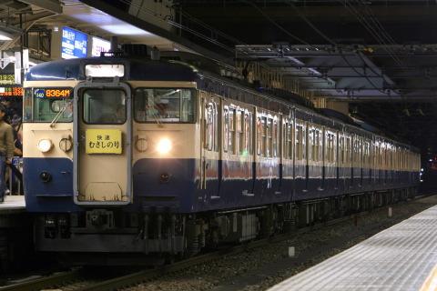 【JR東】115系豊田車使用「ホリデー快速むさしの号」 運転終了