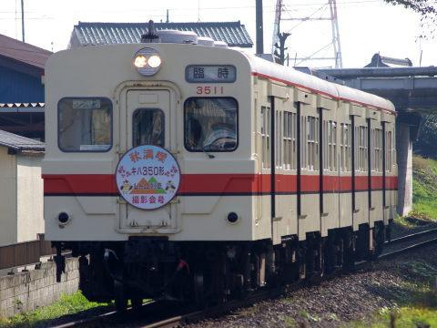 【関鉄】キハ350形使用 団体臨時列車運転