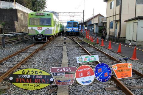 【流鉄】「流鉄鉄道の日」イベント開催