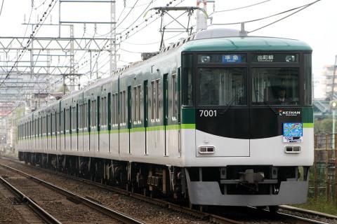 【京阪】7000系7001F 「ちびっこアーティスト号」として運転中