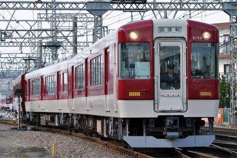 【近鉄】5200系5208F 出場試運転