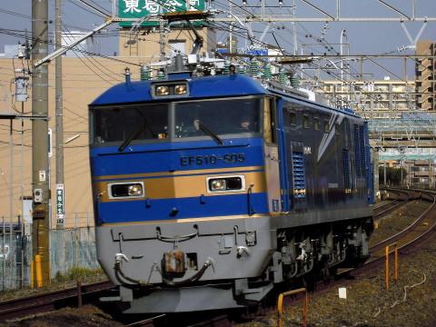 【JR東】EF510-505 試運転