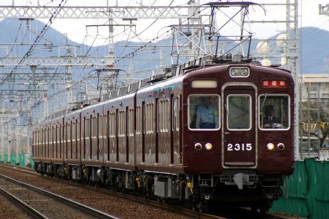 【阪急】2300系2315F 試運転