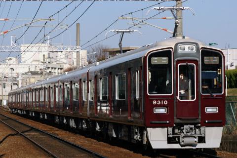 【阪急】9300系9310F 営業運転開始