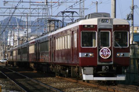 【阪急】6300系6350Fに「ありがとう」ヘッドマーク掲出