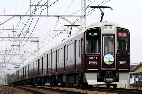 【阪急】摂津市駅開業記念ヘッドマーク