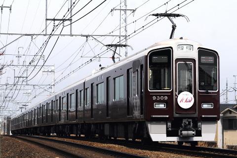 【阪急】開業100周年記念ヘッドマーク、他編成にも掲出