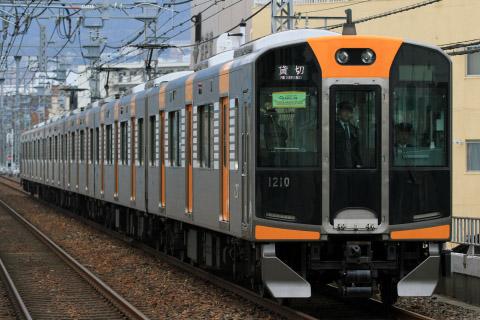【阪神】なんば線開業1周年記念「奈良エクスプレス」運転