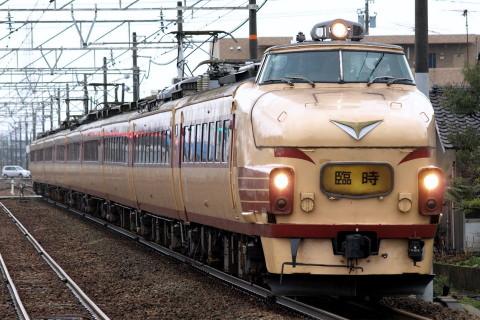 【JR西】489系サワH02編成使用 団体臨時列車