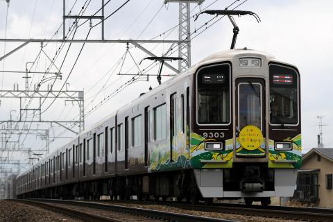 【阪急】「カーボン・ニュートラル・トレイン摂津市駅」号運転