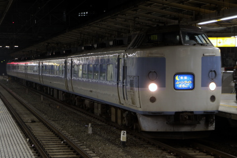 【JR東】「ムーンライトえちご」号 485系から183系へ車両変更