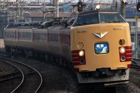 【JR東】臨時急行「能登」号 485系を使用して運転開始