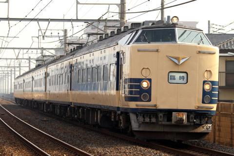 【JR東】583系仙台車6両使用 TDR臨
