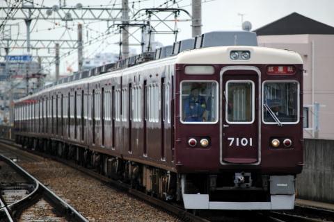 【阪急】7000系7001編成 出場試運転