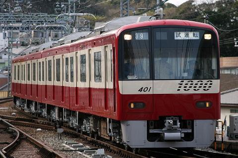 【京急】新1000形1401編成 出場試運転