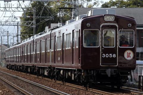 【阪急】3000系3058F 試運転