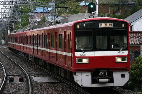 【京急】1500形1549編成 試運転