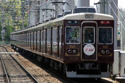 【阪急】箕面駅イベントに伴う臨時列車