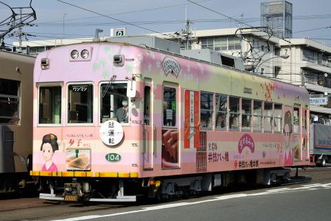 【京福】モボ101形104号車 試運転