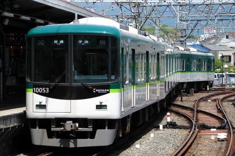 【京阪】10000系 宇治線代走