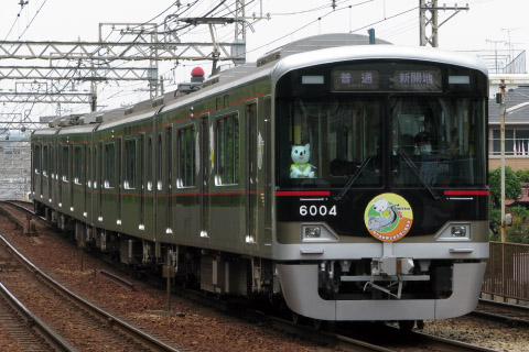 【神鉄】6000系6004F 「粟生線活性化」ラッピング