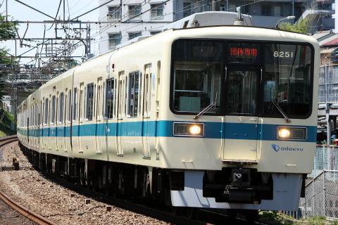 【小田急】8000形8251F使用 団体専用列車
